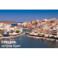 Остров Крит. Чем он так привлекает туристов?