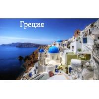 Гарячі тури в Грецію
