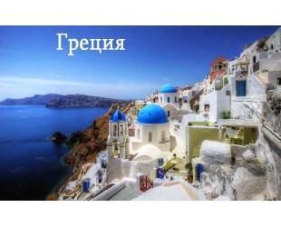 Горящие туры в Грецию.