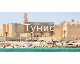 Тунис умеет удивлять: 7 интересных фактов о стране.