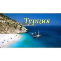 Гарячі тури в Туреччину: що потрібно знати туристові.