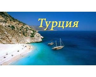 Горящие туры в Турцию: что нужно знать туристу.