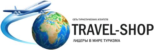 TRAVEL-SHOP – лучший туристический интернет магазин