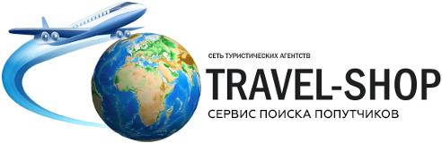 Тревел Шоп Украина искать попутчика